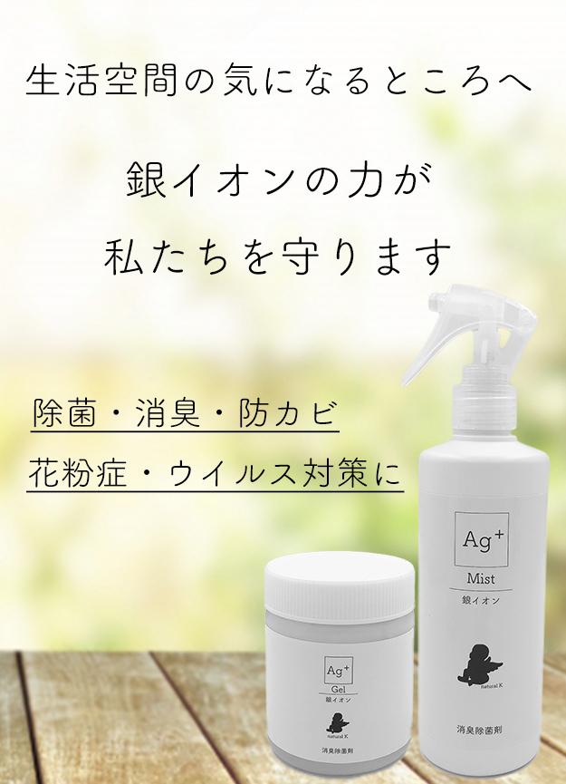 銀イオン(Clean Ag⁺/クリーンエージー)のご紹介